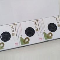 B09-giftKuromame-3pcs