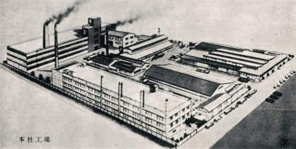 大山東町本社・工場(昭和33年当時)の外観図