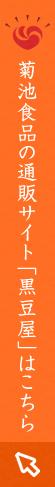 菊池食品の通販サイト「黒豆屋」はこちら