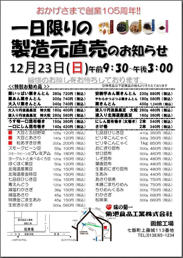 12月23日直売会チラシ