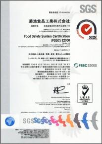 函館工場認証票