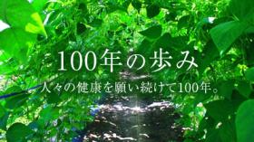 100年の歩み 人々の健康を願い続けて100年。