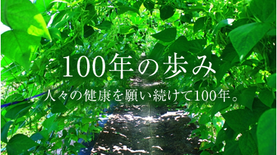 100年の歩み 人々の健康を願い続けて100年