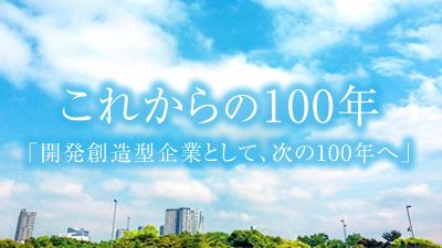 これからの100年 「開発創造型企業として、次の100年へ」