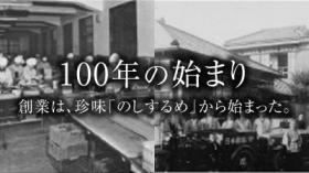 100年の始まり 創業は、珍味「のしするめ」から始まった。