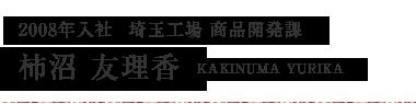 2008年入社 埼玉工場 商品開発課 柿沼 友理香