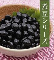 煮豆シリーズ