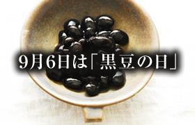 9月6日は「黒豆の日」