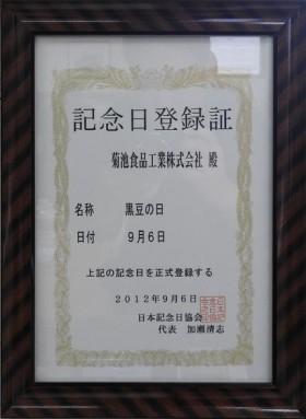 記念日登録証[黒豆の日]