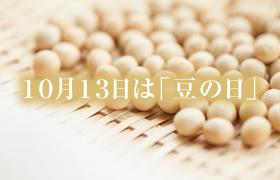 10月13日は「豆の日」