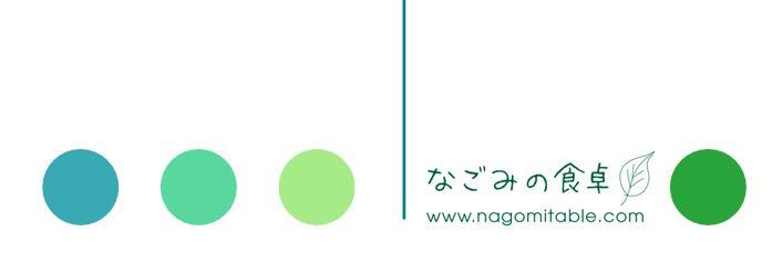 nagomishokutaku