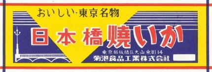 日本橋焼いか