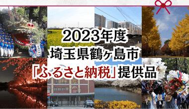 2018年度 埼玉県鶴ヶ島市「ふるさと納税」提供品