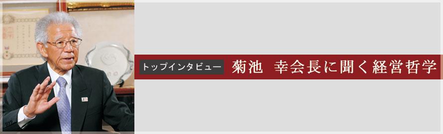 トップインタビュー 菊池 幸会長に聞く経営哲学